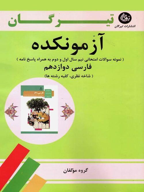 آزمونکده ادبیات فارسی دوازدهم تیرگان