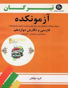 آزمونکده فارسی و نگارش دوازدهم تیرگان