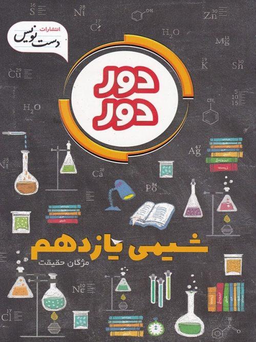 شیمی یازدهم دست نویس