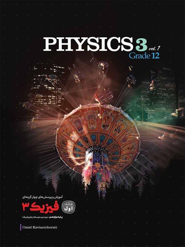 آموزش و تست فیزیک دوازدهم رشته ریاضی کاگو