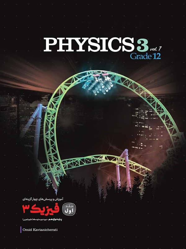 آموزش و تست فیزیک دوازدهم رشته تجربی کاگو