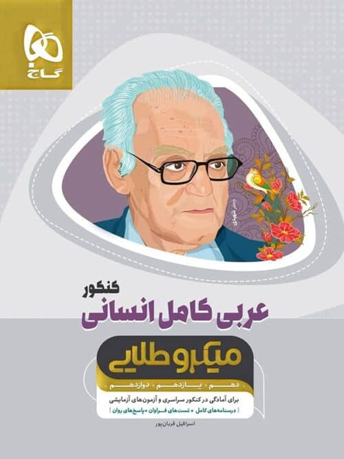 عربی کامل کنکور رشته انسانی میکرو طلایی گاج
