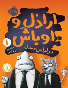 اراذل و اوباش جلد اول در لباس مبدل پرتقال