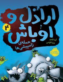 اراذل و اوباش جلد چهارم حمله ی زامپیشی ها پرتقال