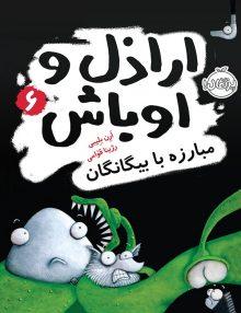 اراذل و اوباش جلد ششم مبارزه با بیگانگان پرتقال