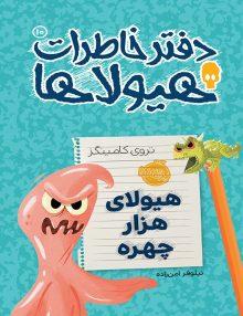 دفتر خاطرات هیولاها جلد 10 هیولای هزار چهره پرتقال