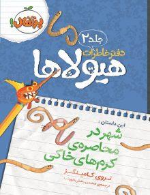 دفتر خاطرات هیولاها جلد 2 شهر در محاصره ی کرم خاکی پرتقال