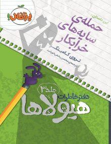 دفتر خاطرات هیولاها جلد 3 حمله ی سایه های خرابکار پرتقال