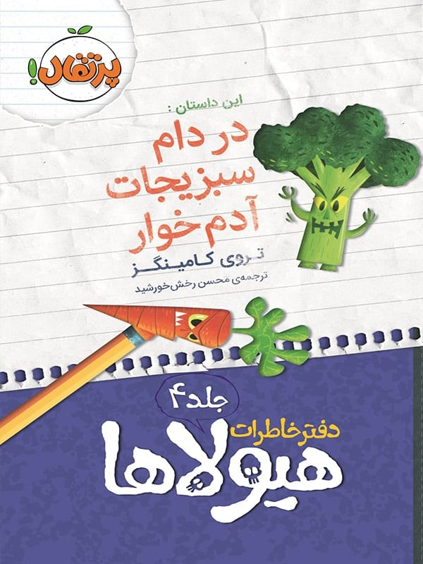 دفتر خاطرات هیولاها جلد 4 در دام سبزیجات آدم خوار پرتقال