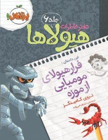 دفتر خاطرات هیولاها جلد 6 فرار هیولای مومیایی از موزه پرتقال