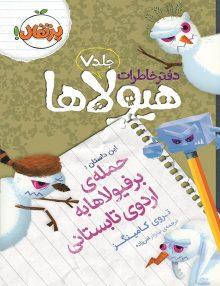 دفتر خاطرات هیولاها جلد 7 حمله ی برفیولاها به اردوی تابستانی پرتقال