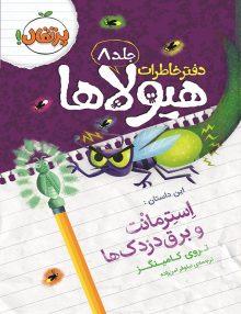 دفتر خاطرات هیولاها جلد 8 استرمانت و برق دزدک ها پرتقال