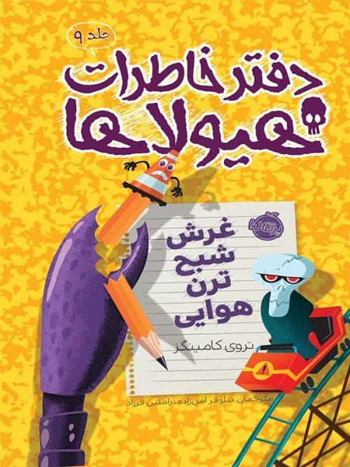 daftar khaterat hayoolaha j9 porteghal min