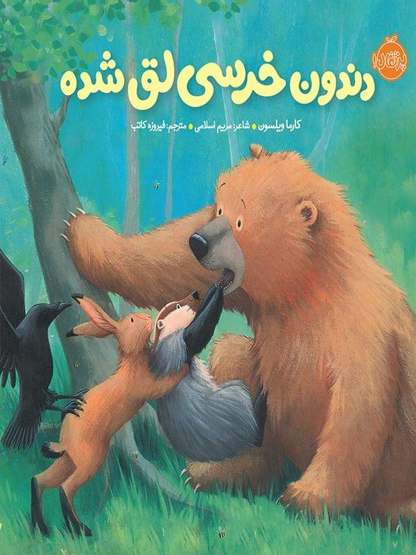 خرسی و دوستاش, دندون خرسی لق شده پرتقال
