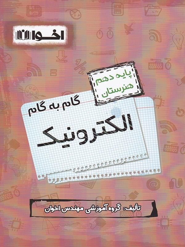 electronic 10 akhavan min