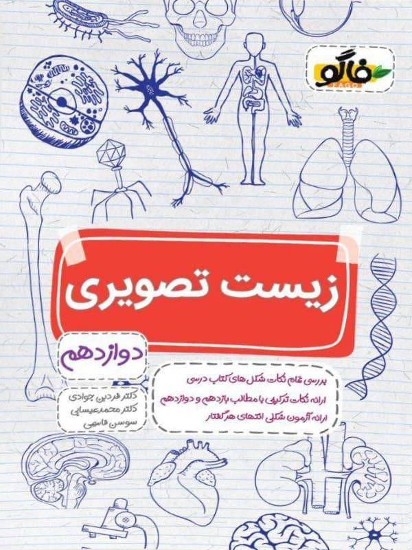 زیست شناسی تصویری دوازدهم نشر فاگو