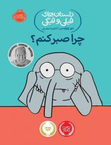 داستان های فیلی و فیگی, چرا صبر کنم ؟ پرتقال