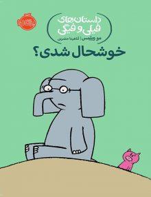 داستان های فیلی و فیگی, خوش حال شدی ؟ پرتقال