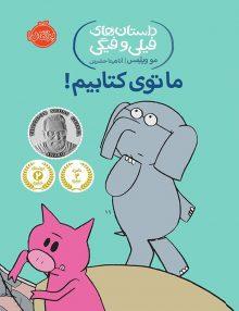 داستان های فیلی و فیگی, ما توی کتابیم ! پرتقال