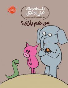 داستان های فیلی و فیگی, من هم بازی ! پرتقال