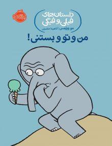 داستان های فیلی و فیگی, من و تو و بستنی ! پرتقال