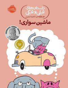 داستان های فیلی و فیگی, ماشین سواری ! پرتقال
