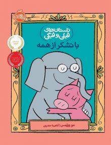 داستان های فیلی و فیگی, با تشکر از همه پرتقال