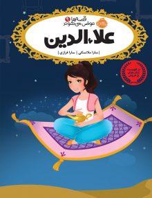 قصه ها عوض می شوند جلد 9 علاءالدین پرتقال