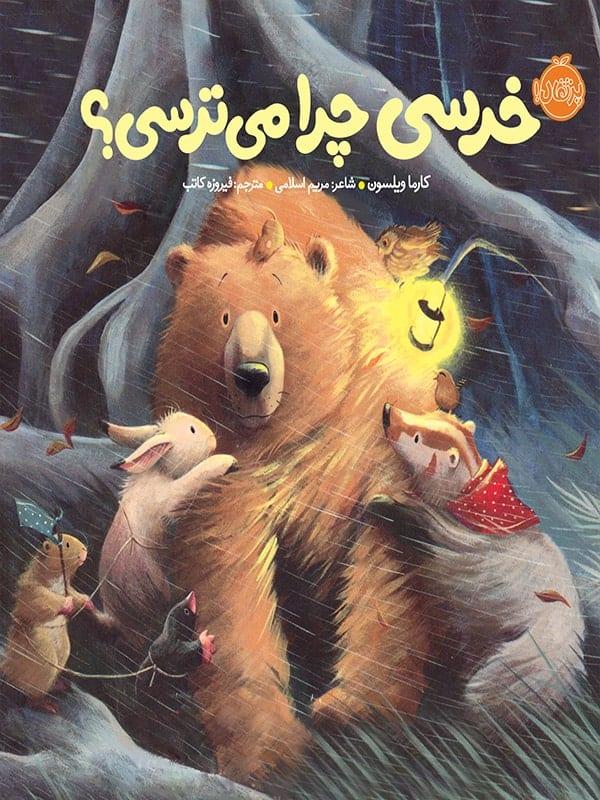 خرسی و دوستاش, خرسی چرا می ترسی ؟ پرتقال