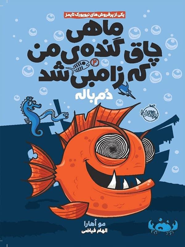 ماهی چاق گنده ی من که زامبی شد جلد 2 دم باله پرتقال