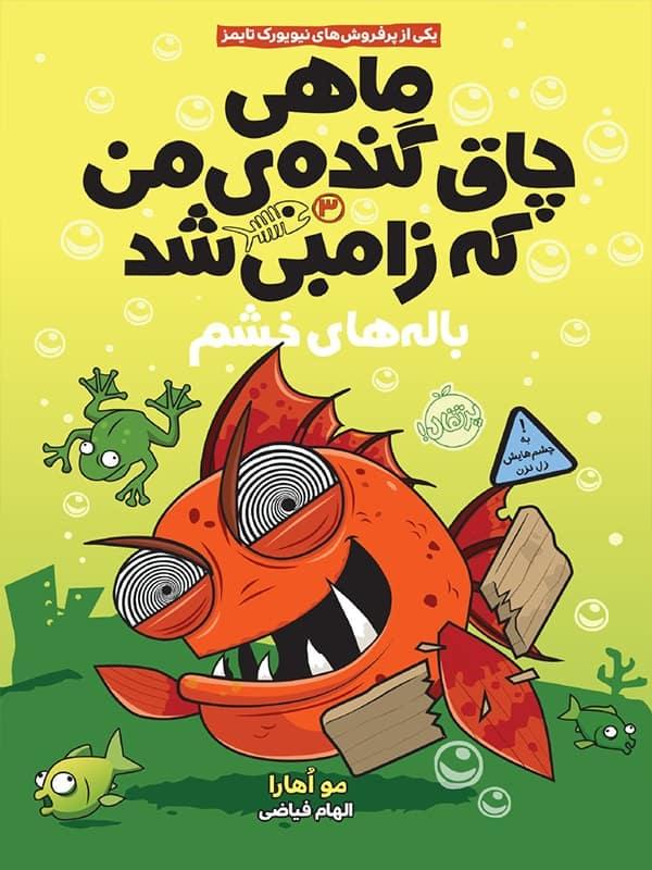 ماهی چاق گنده ی من که زامبی شد جلد 3 باله های خشم پرتقال