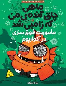 ماهی چاق گنده ی من که زامبی شد جلد 5 ماموریت فوق سری در آکواریوم پرتقال