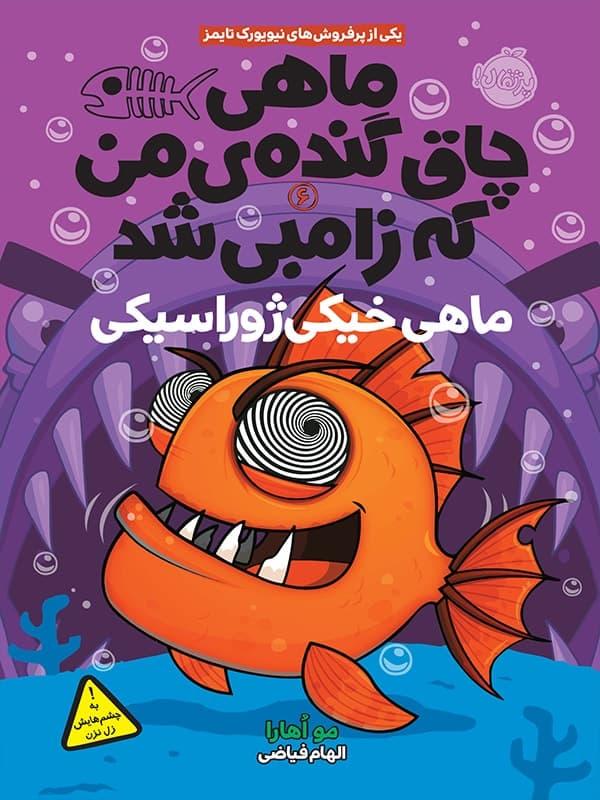 ماهی چاق گنده ی من که زامبی شد جلد 6 ماهی خیکی ژوراسیکی پرتقال