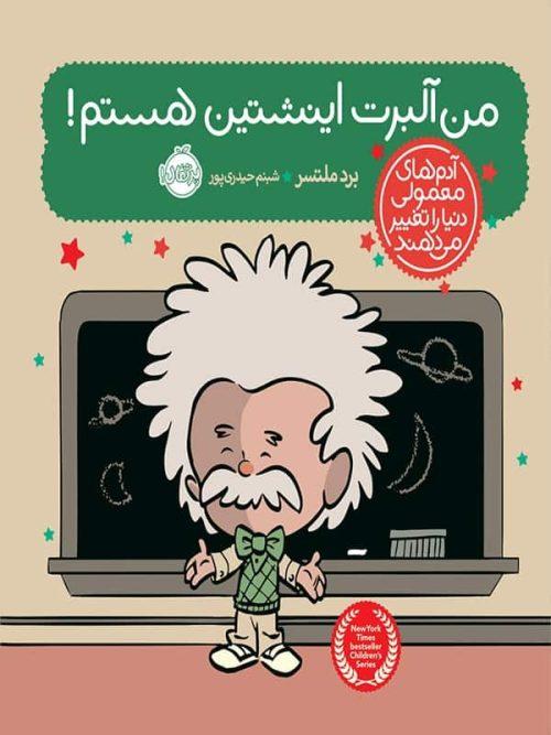 من آلبرت اینشتین هستم ! پرتقال