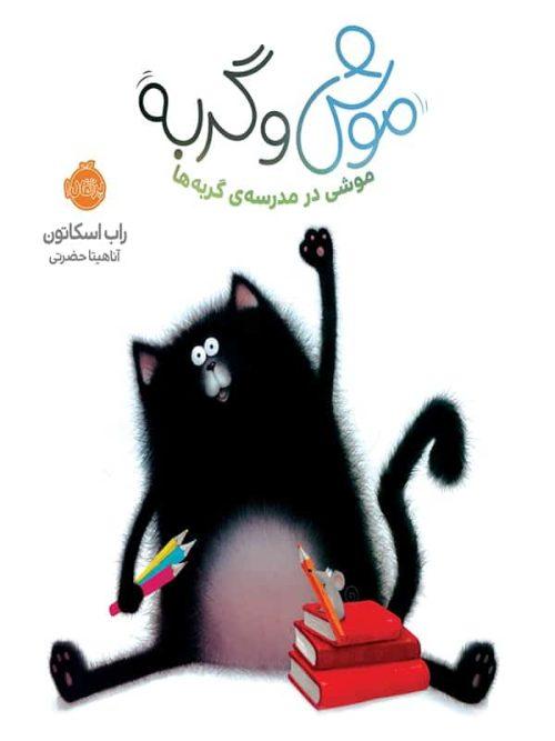 موش و گربه, موشی در مدرسه گربه ها پرتقال