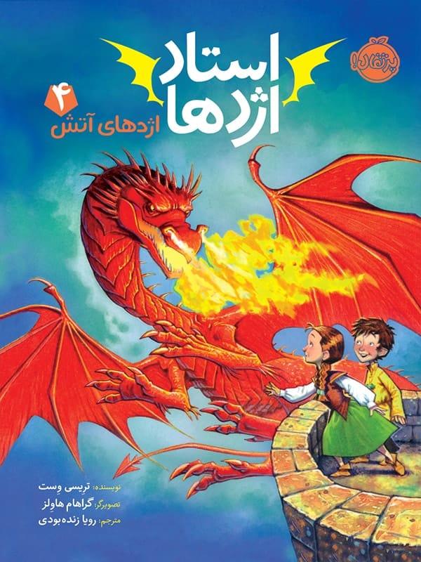 استاد اژدها جلد چهارم اژدهای آتش پرتقال