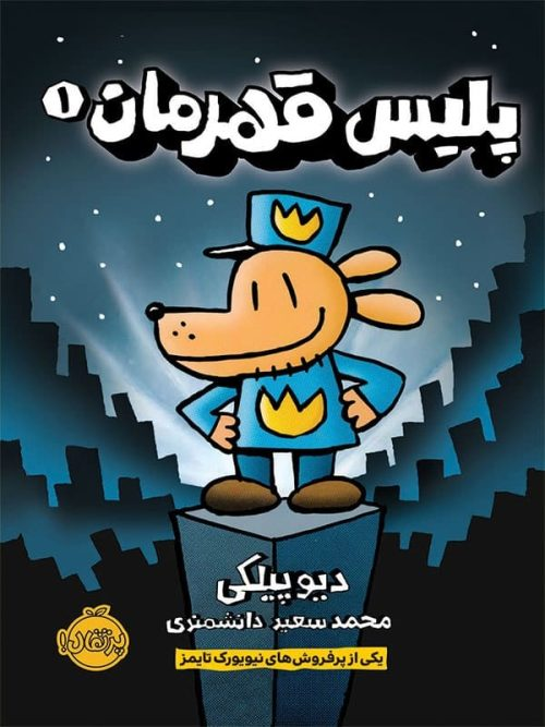 پلیس قهرمان جلد اول پرتقال