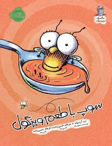 مگسک و پسرک, سوپ با طعم ویزگول پرتقال