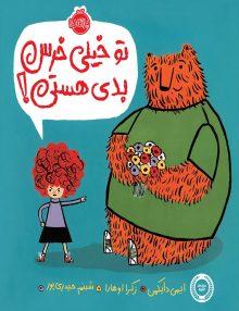 تو خیلی خرس بدی هستی ! پرتقال
