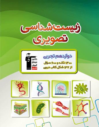 visual biology tenth ghalamchi min