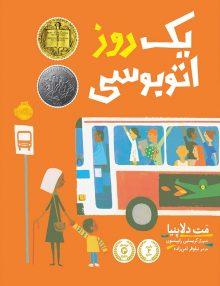 یک روز اتوبوسی پرتقال