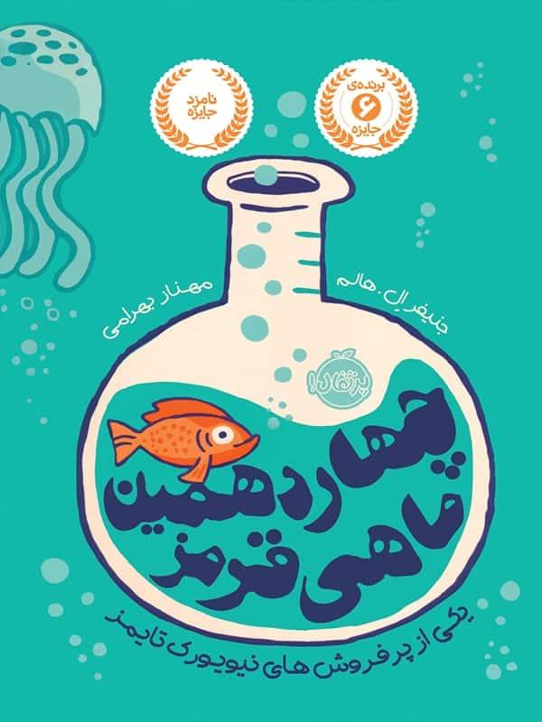چهاردهمین ماهی قرمز پرتقال