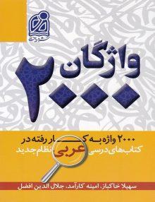 2000 واژگان کتاب های درسی عربی دریافت