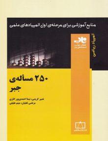 250 مساله ی جبر ناب فاطمی