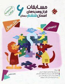 مسابقات قرآن و هدیه های آسمانی ششم مرشد مبتکران
