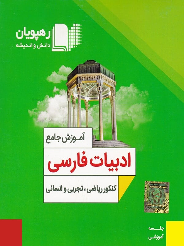 دی وی دی آموزش جامع ادبیات فارسی جامع کنکور رهپویان دانش و اندیشه