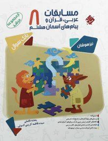 مسابقات عربی و قرآن و پیام های آسمانی هشتم مرشد مبتکران