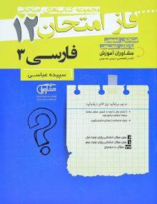 فاز امتحان ادبیات فارسی دوازدهم مشاوران آموزش