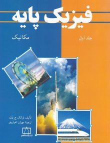 فیزیک پایه بلت جلد اول فاطمی