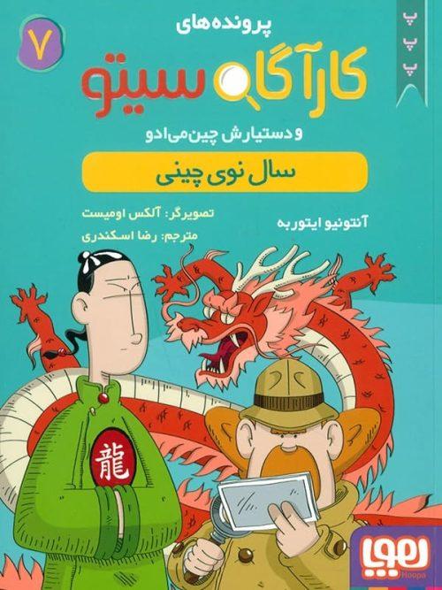 پرونده های کارآگاه سیتو و دستیارش چین می ادو جلد 7 سال نوی چینی هوپا